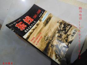 东线 1941-1945 国境交战十八天