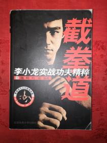 名家经典:截拳道-李小龙实战功夫精萃(第2版修订本)539页大厚本,仅印3000册!