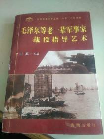 毛泽东等老一辈军事家战役指导艺术(部分有划线笔迹)