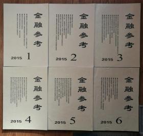 金融参考 2015年全年(1-12期全)