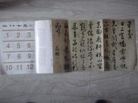 文微明行书诗卷之 平台七律原大 朵云轩藏品 杂志夹页