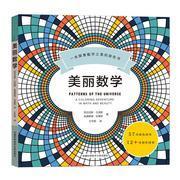 美丽数学:一本探索数学之美的涂色书 9787312040368