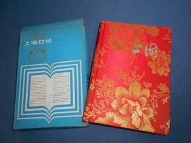 上海 学生牌 日记本(笔记本)-带盒布面硬装