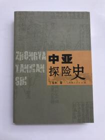 中亚探险史 1版1印