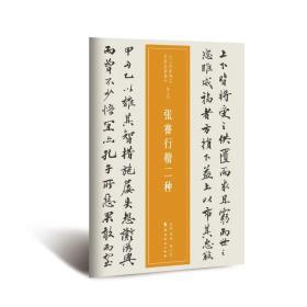 三百年稀见名家法书集粹 / 张謇行楷二种