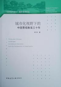 城市化视野下的中国景观教育三十年 未拆封