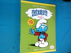 蓝精灵经典珍藏系列第五辑 (共6册)