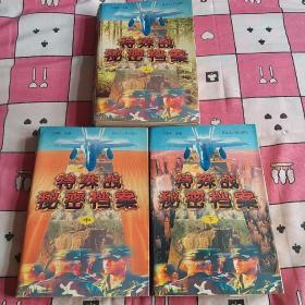 特殊战秘密档案(黑龙江人民出版社、97年一版一印、印数5千册)
