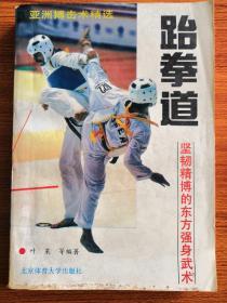 亚洲搏击术精选:跆拳道