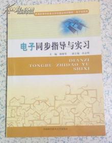 正版二手:电子同步指导与实习 中国科学技术大学出版社 原价24元现价5元