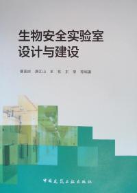 生物安全实验室设计与建设 曹国庆 中国建筑工业出版社 生物安全实验室建设和设计案例书 建筑设计书籍Y