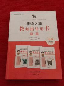 博悟之旅(教师指导用书尊重)/写给孩子的传统文化