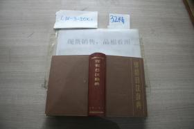 详解日汉辞典