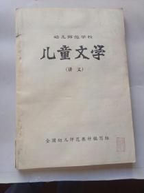 幼儿师范学校 儿童文学 (讲义)