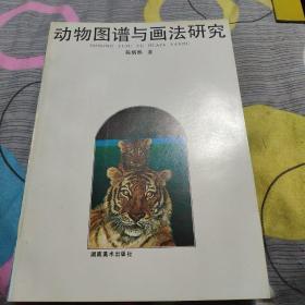 动物图谱与画法研究