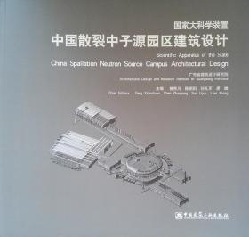 国家大科学装置中国散裂中子源园区建筑设计