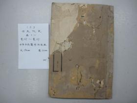 线装书《旧五代史》(册十一 卷127-卷137)中华书局聚珍仿宋版 B1-133