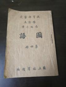 品不错…教育部审定修订本: 1946年高级小学 《国语》第四册