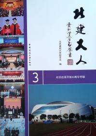 北建大人 3 专著 北京建筑大学校友会编