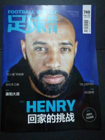 足球周刊2018.23(16开)
