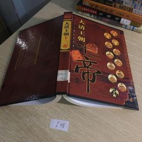 大清王朝十二帝
