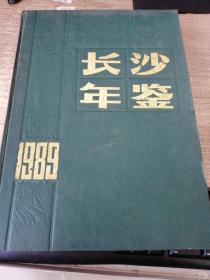 长沙年鉴1989