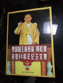 泰国国王普密蓬·阿杜德登基60周年纪念文集