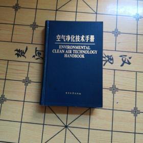 空气净化技术手册