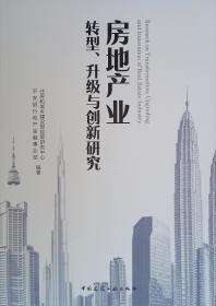 房地产业转型、升级与创新研究