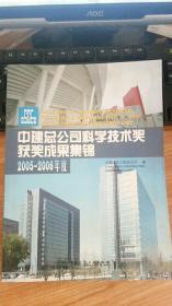 中建总公司科学技术奖获奖成果集锦2007-2008年度 中国建筑工程总公司  中国建筑工业出版社