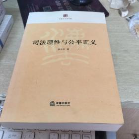 中国大法官文库:司法理性与公平正义