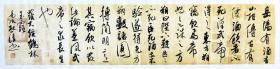 【保真】中书协会员、国展精英杜一清条幅:罗大经《鹤林玉露》