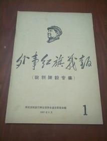 外事红旗战报 1(批判陈毅专集)。