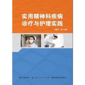 实用精神科疾病诊疗与护理实践