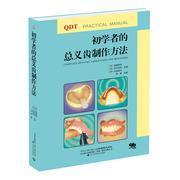 初学者的总义齿制作方法  9787030220929