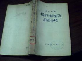 中国半封建半殖民地经济形态研究