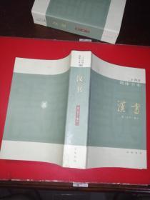 二十四史简体字本05 汉书卷二五 下 ~卷六二