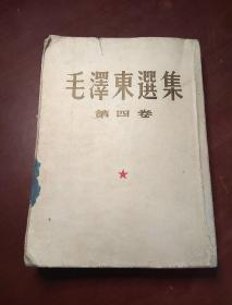 毛泽东选集  第四卷  大32开  1960年北京1版  1960年沈阳一印   一版一印