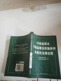 行政监察法 行政监察法实施案例及相关法律法规