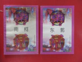 中国文史人物故事书箱神话系列《南柯》《东郭》2本合售