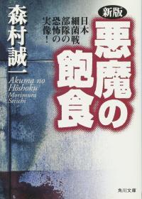 新版 悪魔の饱食―日本细菌戦部队の恐怖の実像!   日文硬精装, 311p