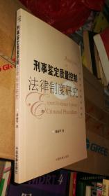 刑事鉴定质量控制法律制度研究