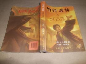 哈利·波特与死亡圣器【正版】