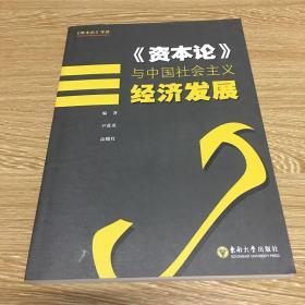 《资本论》与中国社会主义经济发展