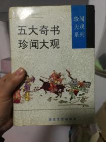 五大奇书珍闻大观  (精装,正版,厚册)