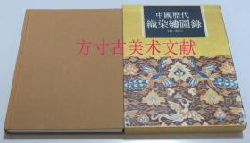 中国历代织染绣图录  商务印书馆 8开精装
