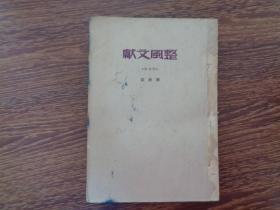 整风文献   1950年3月重排三版