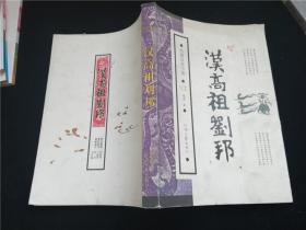 长篇历史小说汉高祖刘邦上