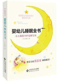 婴幼儿睡眠全书(小土教你守护安睡宝贝) 9787303219117