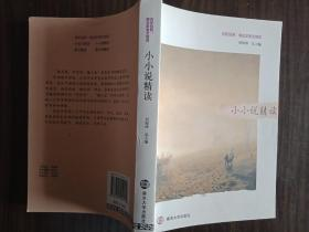 小小说精读